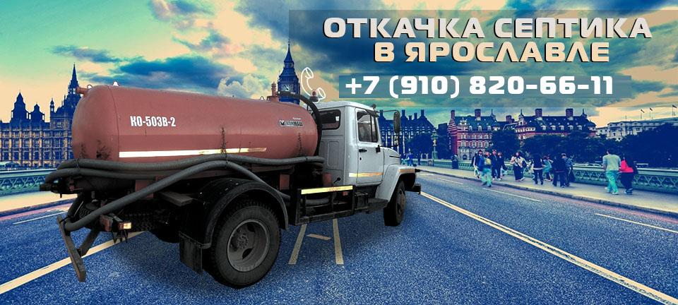 Откачка септиков в г. Ярославль. Ассенизаторские услуги в Ярославле и Ярославском районе по доступной цене.